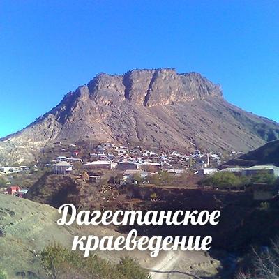 Дагестанское краеведение