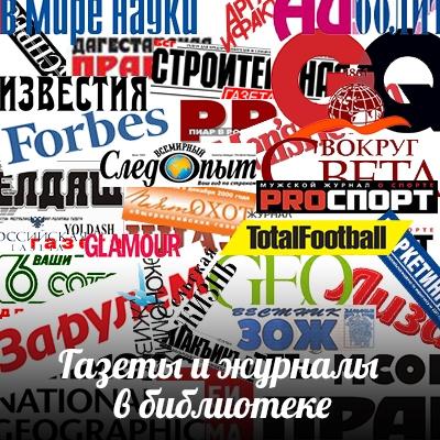 Газеты и журналы в НБРД