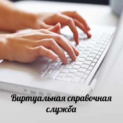 Виртуальная справочная служба