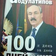 Книги Президента Дагестана в дар библиотеке