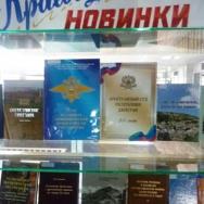 """""""Краеведческие новинки"""""""