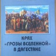 Новинки отдела краеведческой и национальной литературы