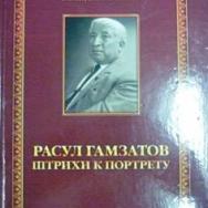 Новое прочтение Расула Гамзатова
