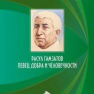 """""""Певец добра и человечности"""" в Национальной библиотеке РД им. Р. Гамзатова"""