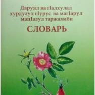 Русско-аварский словарь лекарственных трав в дар библиотеке