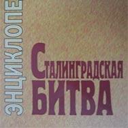 Энциклопедия в дар от С.Р. Гамзатовой