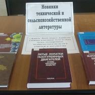 """""""Новые поступления отдела технической и сельскохозяйственной литературы"""