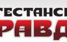 Дагестанская правда